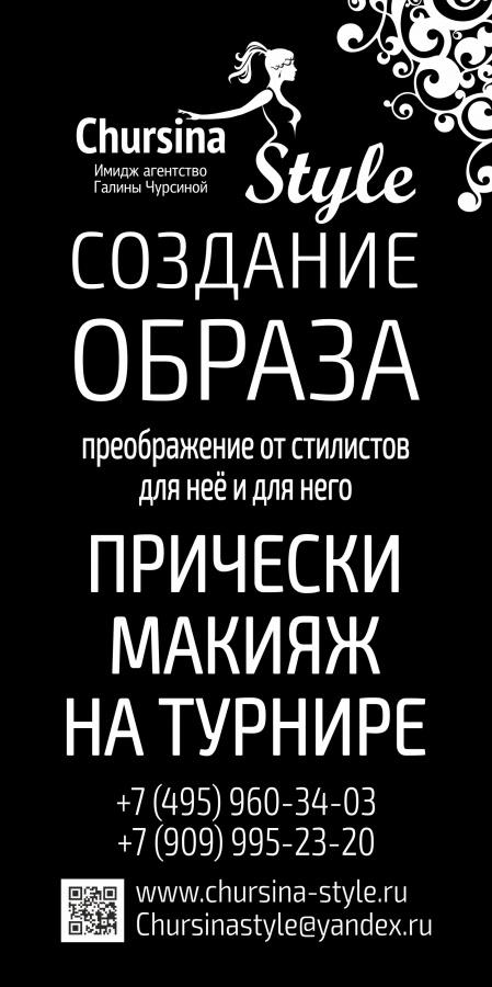 Чурсина.jpg